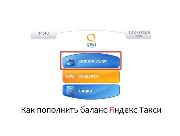 Как пополнить баланс Яндекс Такси