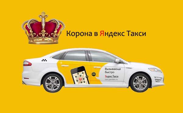 Корона в Яндекс Такси