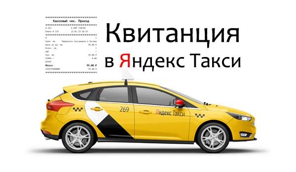 Квитанция в Яндекс Такси
