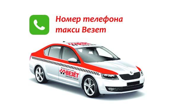 Номер телефона такси Везет