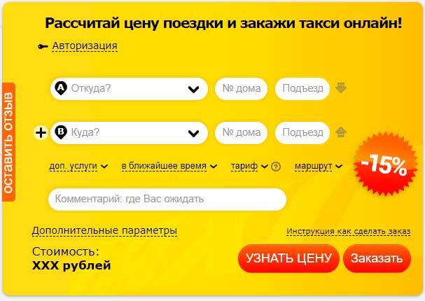 Пример онлайн формы заказа такси