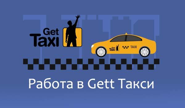 Работа в Гетт такси