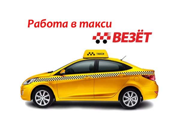 Работа в такси Везет
