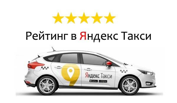 Рейтинг в Яндекс Такси