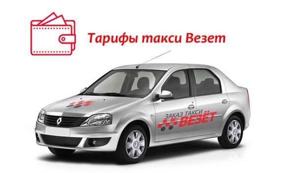 Тарифы такси Везет