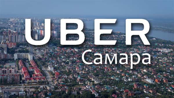 Uber Самара