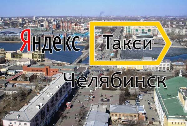 Яндекс Такси Челябинск