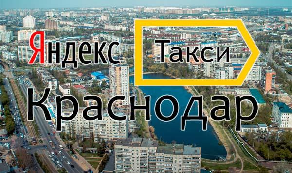 Яндекс Такси Краснодар
