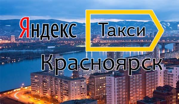 Яндекс Такси Красноярск