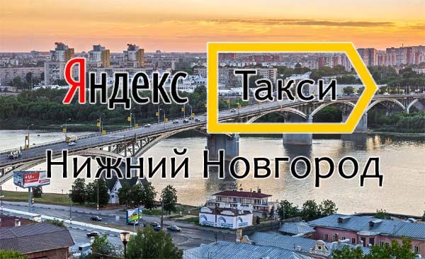 Яндекс Такси Нижний Новгород