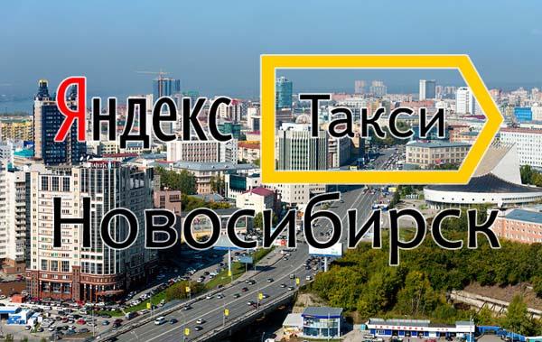 Яндекс Такси Новосибирск