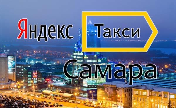 Яндекс Такси Самара