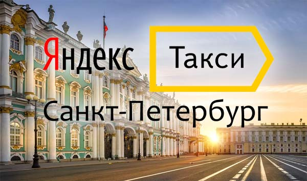 Яндекс Такси Санкт-Петербург
