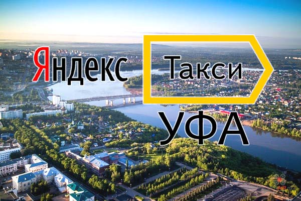 Яндекс Такси Уфа