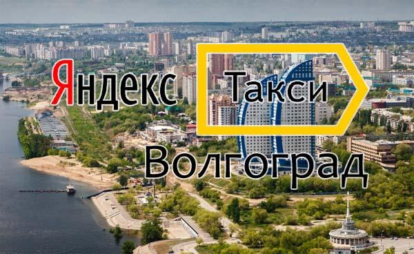 Яндекс Такси Волгоград