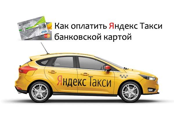 Изображение - Как оплатить яндекс такси картой YAndeks-Taksi-oplata-kartoj