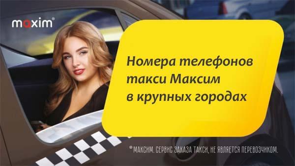 Номера телефонов такси Максим в крупных городах