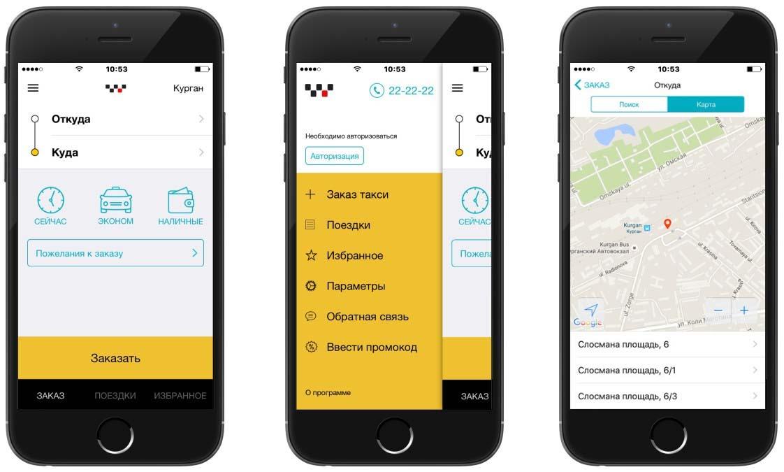 Приложение такси Максим для клиента