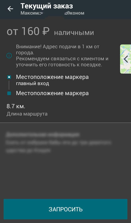 Приложение такси Максим для водителя