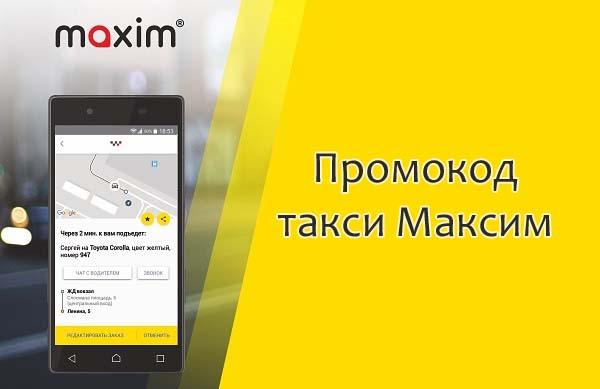 Промокод такси Максим