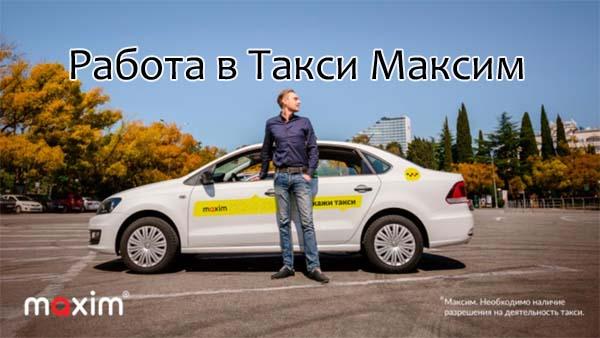 Работа в такси Максим