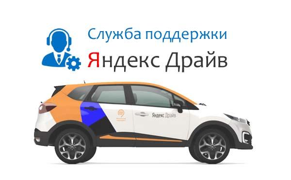 Служба поддержки Яндекс Драйв