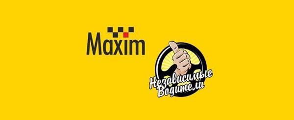 Такси Максим независимые водители