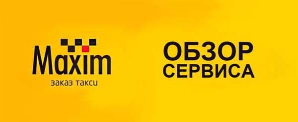 Такси Максим обзор сервиса