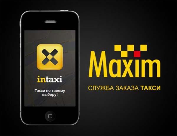 Такси Максим регистрация через интренет