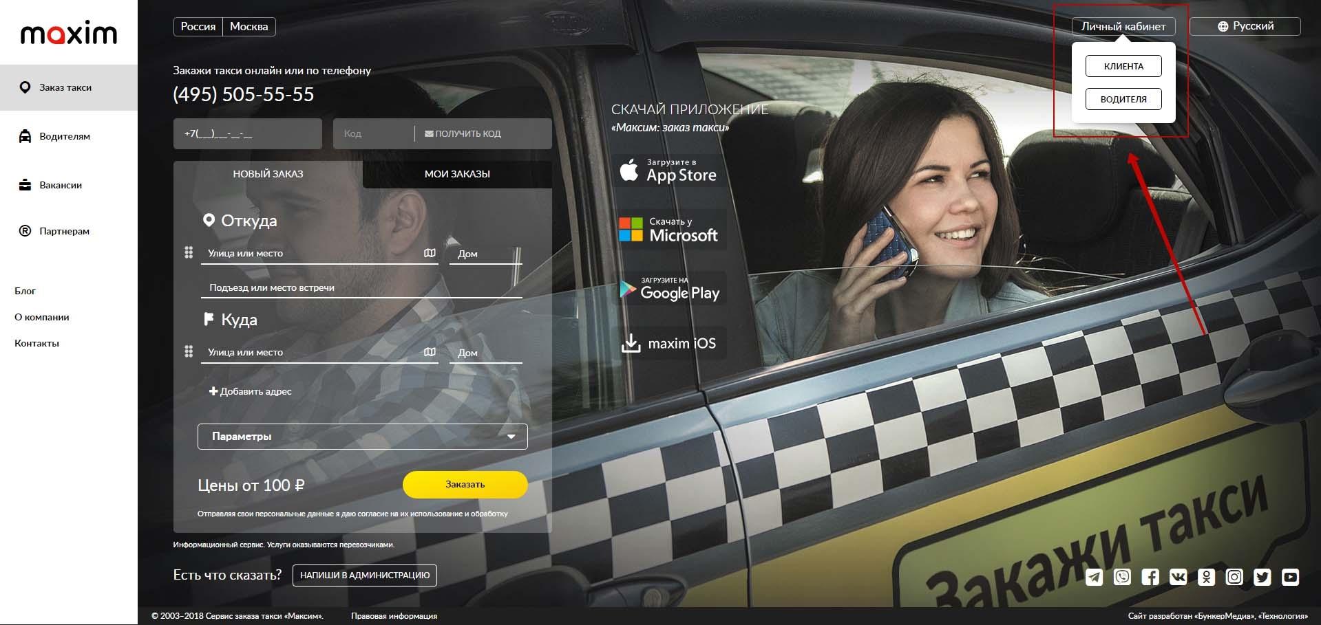 Такси Максим вход в личный кабинет