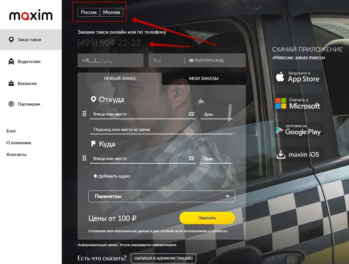 Выбор города и телефона на сайте такси Максим