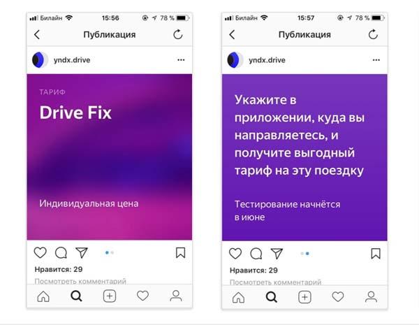 Яндекс Драйв фиксированный тариф