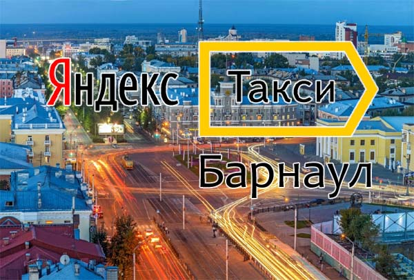 Яндекс Такси Барнаул