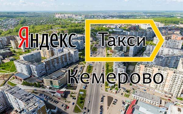 Яндекс Такси Кемерово