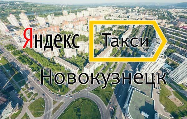 Яндекс Такси Новокузнецк