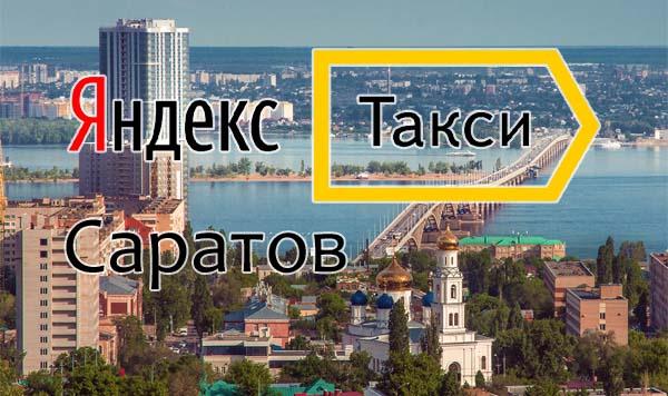 Яндекс Такси Саратов