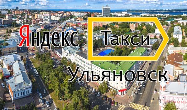 Яндекс Такси Ульяновск