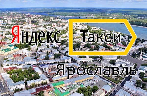 Яндекс Такси Ярославль