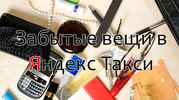 Забытые вещи в Яндекс Такси