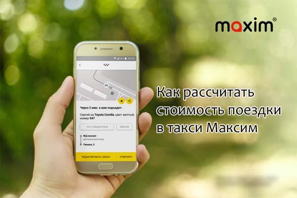 Рассчитать стоимость поездки такси Максим