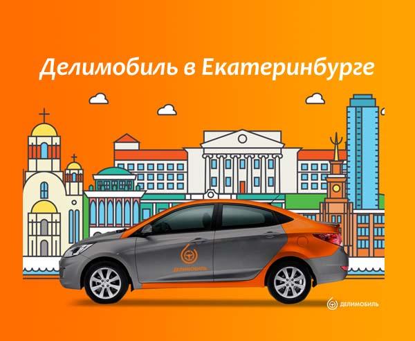 Делимобиль в Екатеринбурге