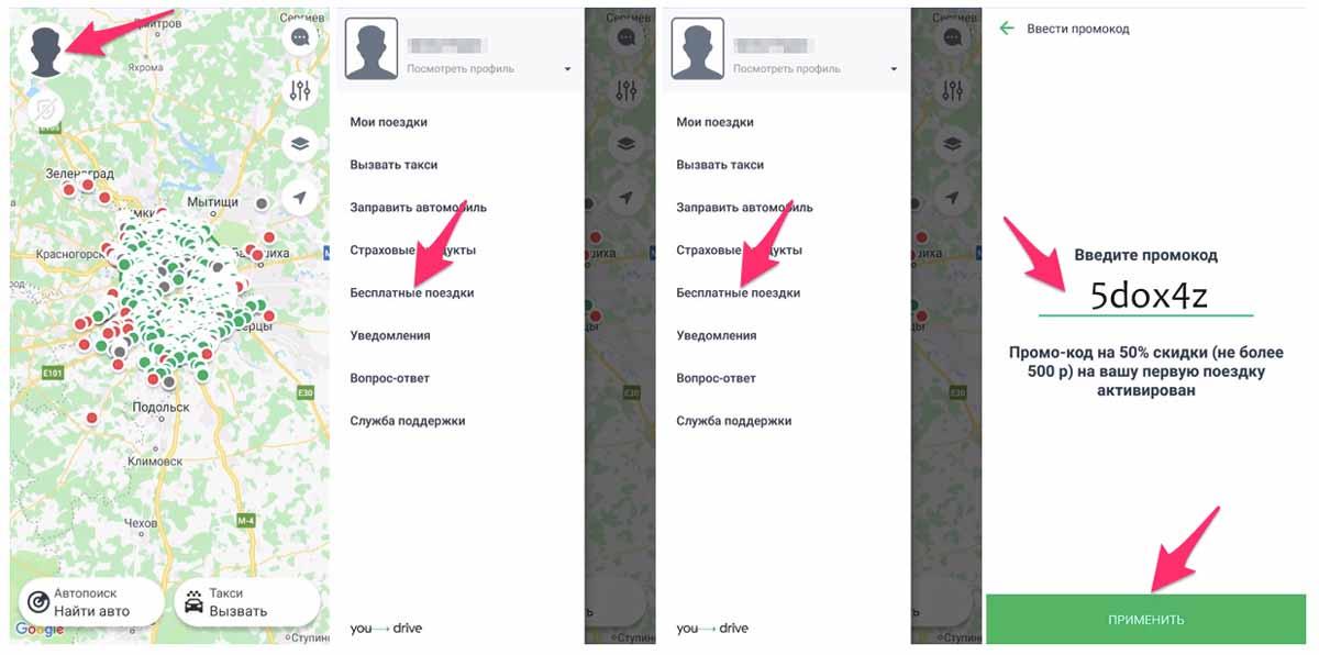 Как активировать промокод YouDrive