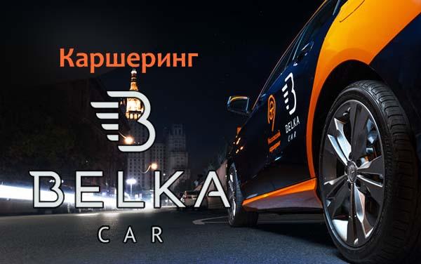 Каршеринг Belka Car
