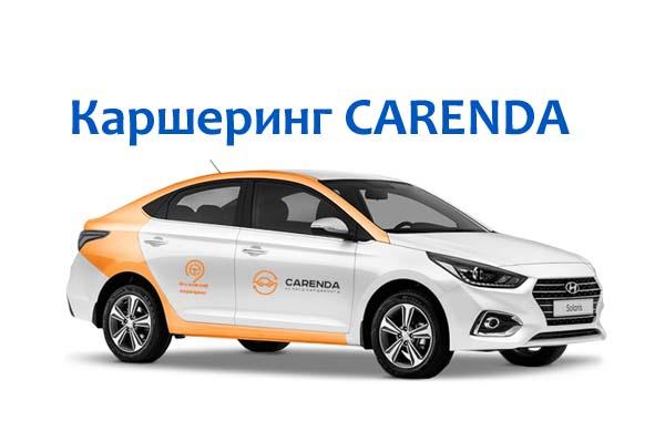 Каршеринг Carenda