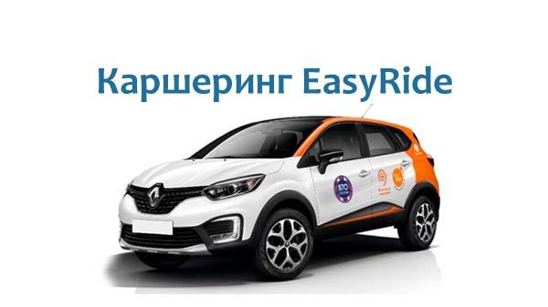 Каршеринг Easy Ride