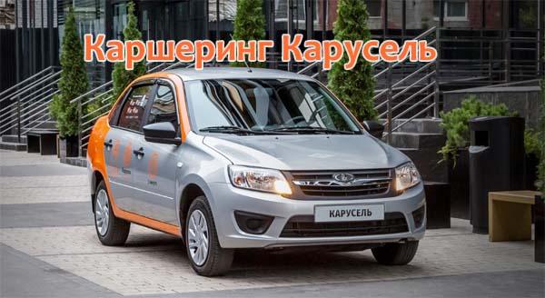 Каршеринг Карусель