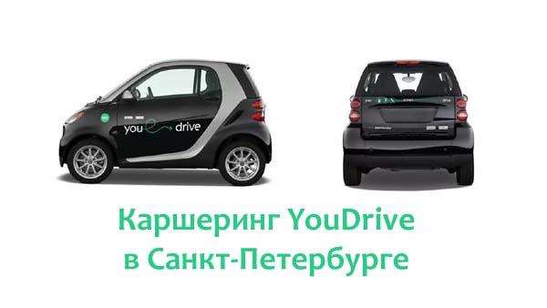 Каршеринг YouDrive в Санкт-Петербурге
