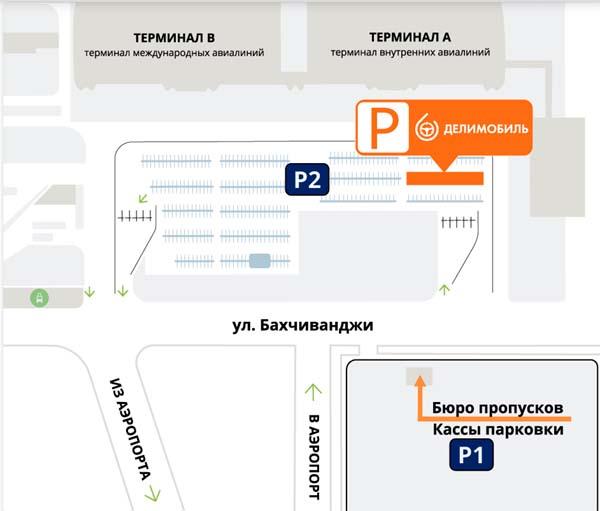 Международный аэропорт Кольцово схема