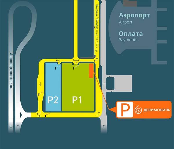 Парковка P1 в аэропорту Курумоч