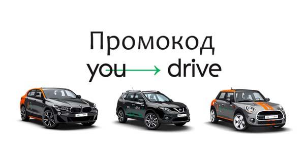 Промокод YouDrive